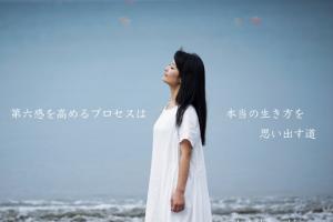 直感 第六感 インスピレーション リーディングレッスン 教室 学ぶ 東京 みず橋ことみ